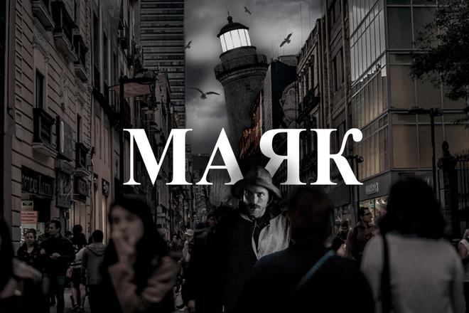 Креативные превью картинки для ваших видео в YouTube 42 - kwork.ru