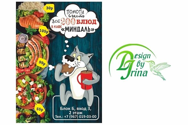 Наружная реклама 92 - kwork.ru