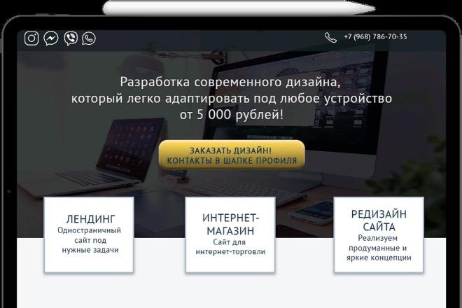 Сделаю для вас уникальный Инсталендинг 3 - kwork.ru