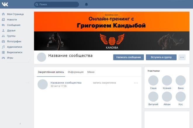 Создам стильную обложку для facebook 6 - kwork.ru