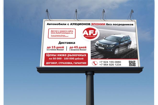 Широкоформатный баннер, качественно и быстро 23 - kwork.ru