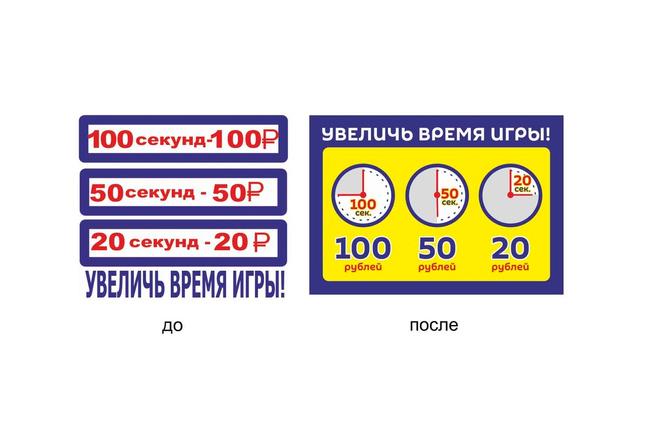 Широкоформатный баннер, качественно и быстро 18 - kwork.ru