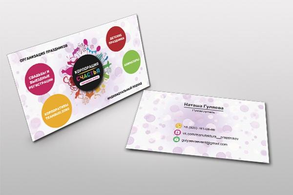 Сделаю дизайн визитки, визитных карточек 86 - kwork.ru