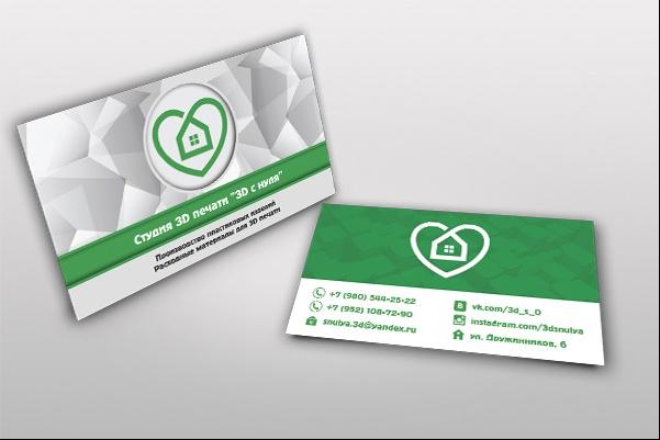 Сделаю дизайн визитки, визитных карточек 84 - kwork.ru