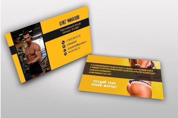 Сделаю дизайн визитки, визитных карточек 74 - kwork.ru