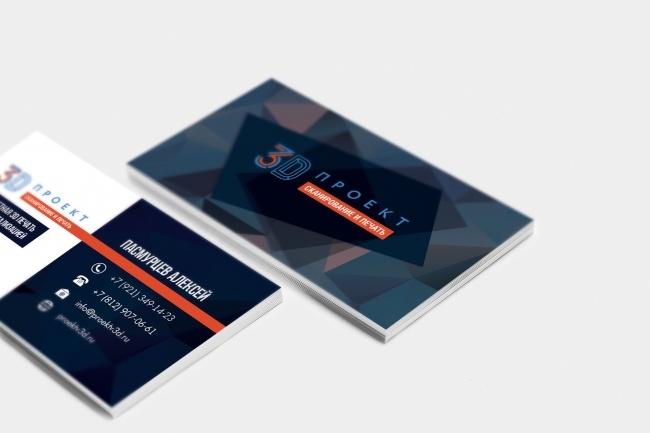 Сделаю дизайн визитки, визитных карточек 64 - kwork.ru