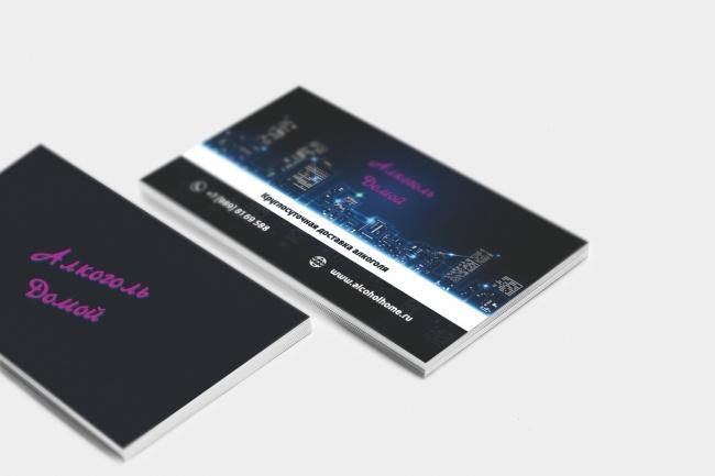 Сделаю дизайн визитки, визитных карточек 55 - kwork.ru