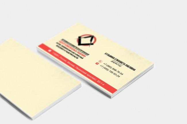 Сделаю дизайн визитки, визитных карточек 21 - kwork.ru