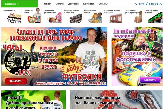 Создам интернет-магазин на движке Opencart, Ocstore 10 - kwork.ru