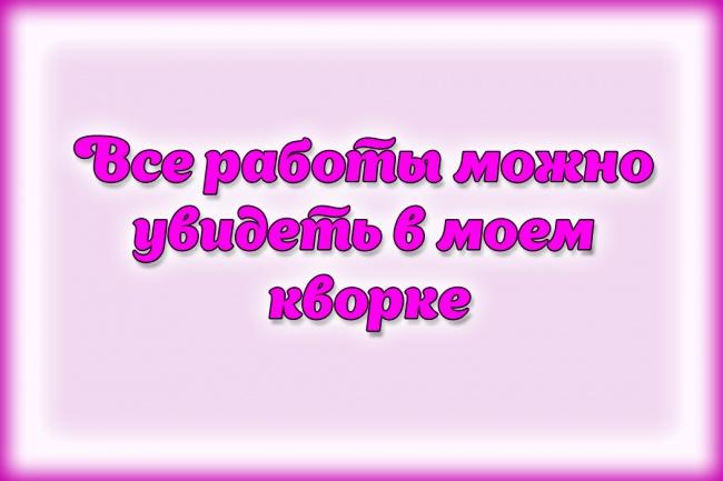 Уберу фон с картинок 20 - kwork.ru