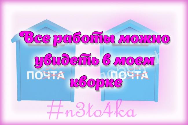 Уберу фон с картинок 15 - kwork.ru