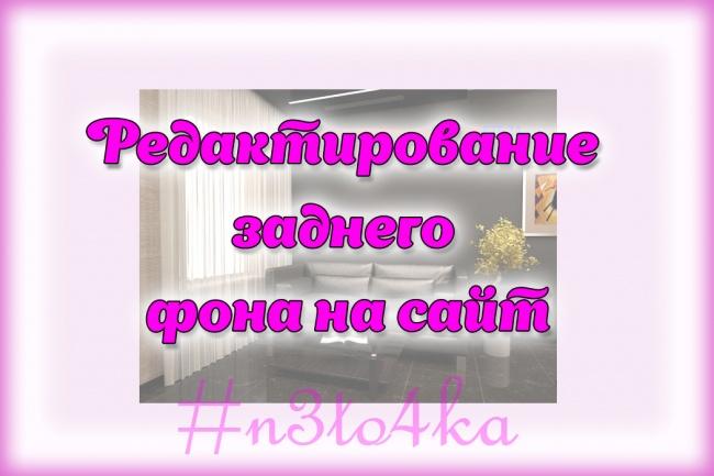 Уберу фон с картинок 10 - kwork.ru