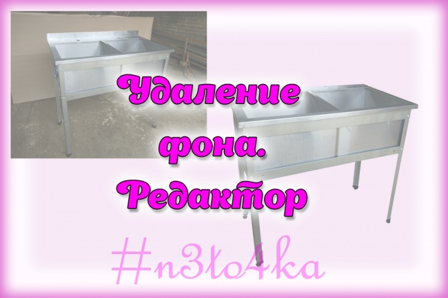 Уберу фон с картинок 9 - kwork.ru