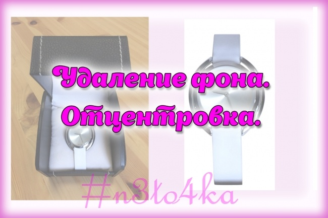 Уберу фон с картинок 7 - kwork.ru