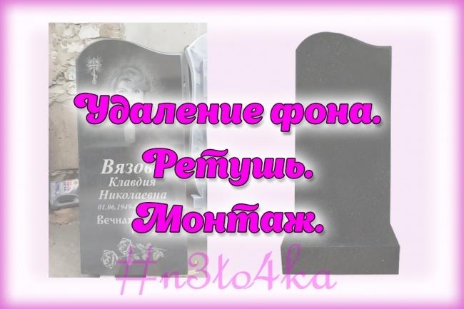 Уберу фон с картинок 5 - kwork.ru