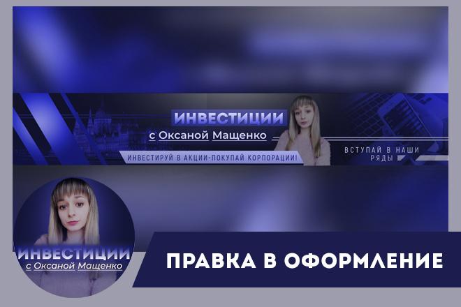 Шапка для Вашего YouTube канала 37 - kwork.ru