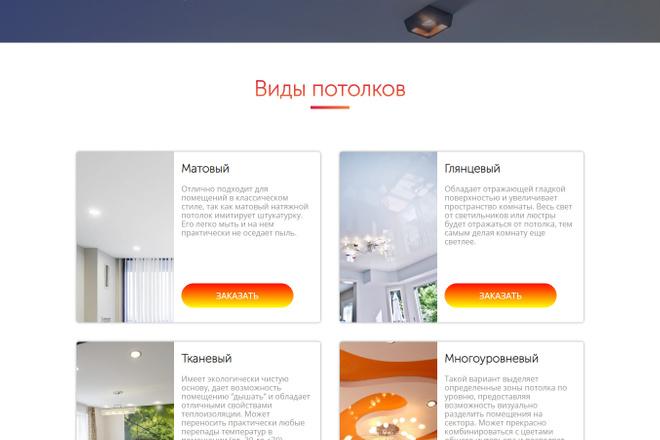 Сайт под ключ. Landing Page. Backend 78 - kwork.ru