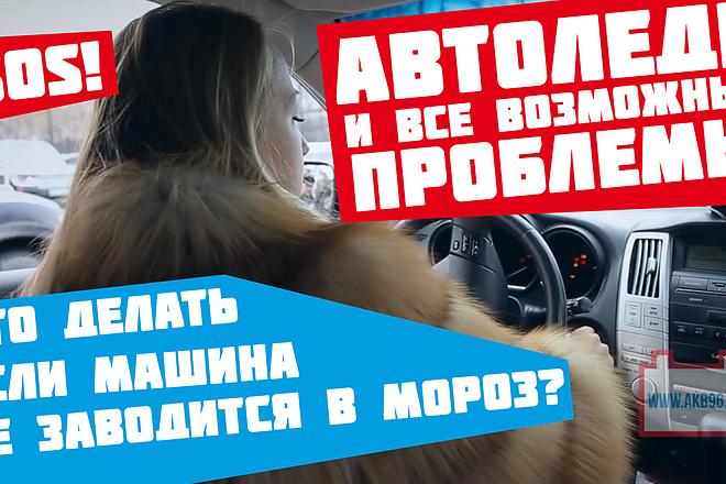 Превью картинка для YouTube 51 - kwork.ru