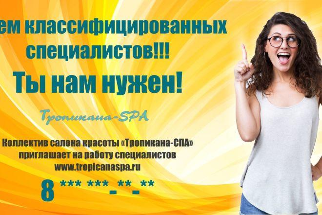Создам флаер 32 - kwork.ru