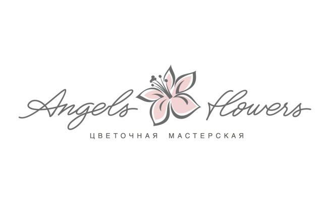 Рукописный логотип в стиле леттеринг 2 - kwork.ru