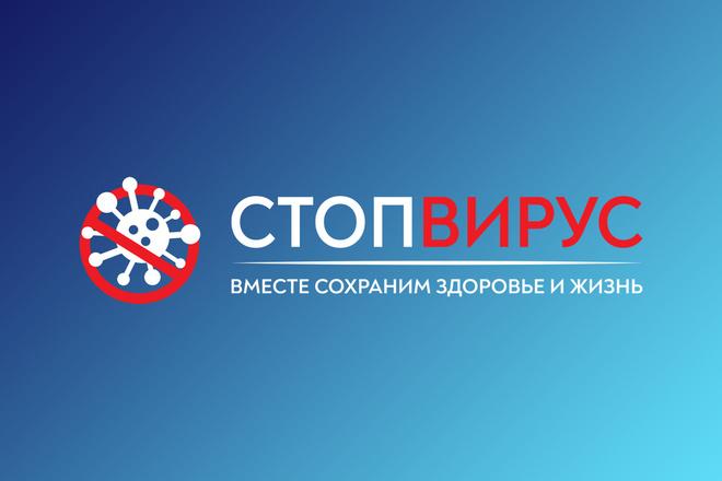 Уникальный логотип в нескольких вариантах + исходники в подарок 67 - kwork.ru