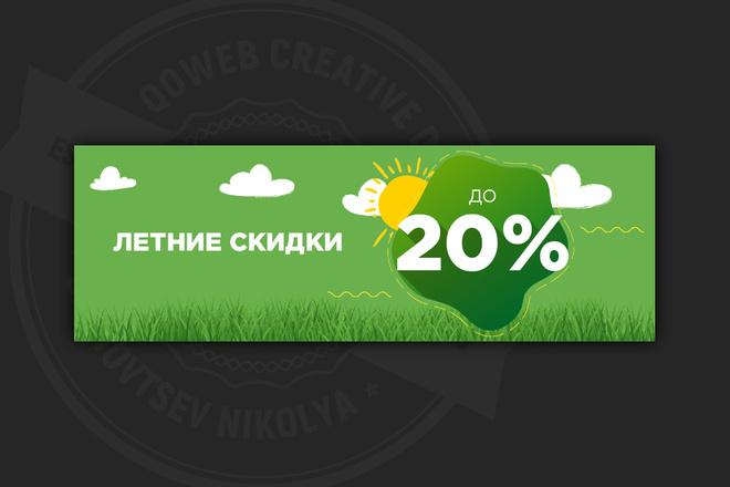 Сделаю качественный баннер 14 - kwork.ru
