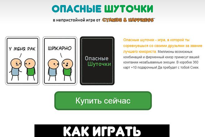 Скопирую понравившейся Вам Landing Page под ключ 6 - kwork.ru