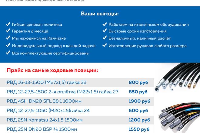 Создам дизайн коммерческого предложения 4 - kwork.ru