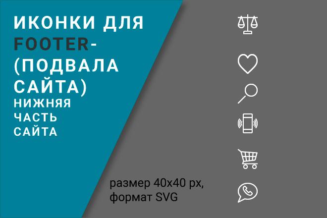 Нарисую иконки для сайта 5 - kwork.ru
