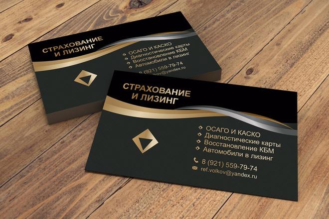 Разработаю дизайн оригинальной визитки. Исходник бесплатно 24 - kwork.ru