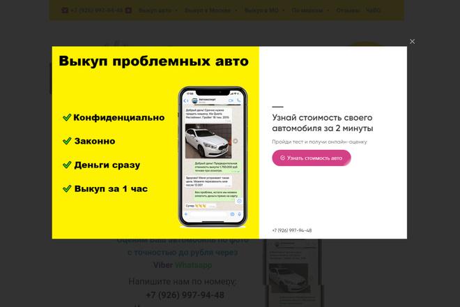 Сделаю копию отвязку Quiz от конструктора Marquiz 4 - kwork.ru