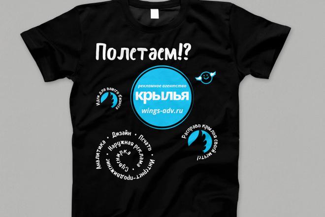 Футболка. Брендирование, создание индивидуального образа 17 - kwork.ru