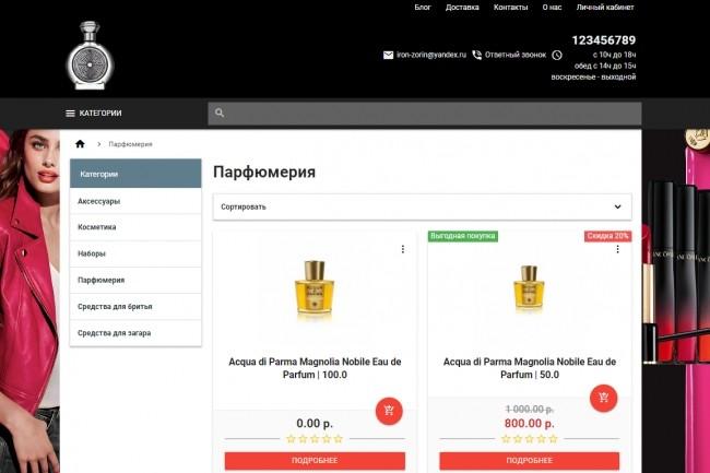 Установлю и настрою интернет-магазин на OpenCart за 1 день 27 - kwork.ru