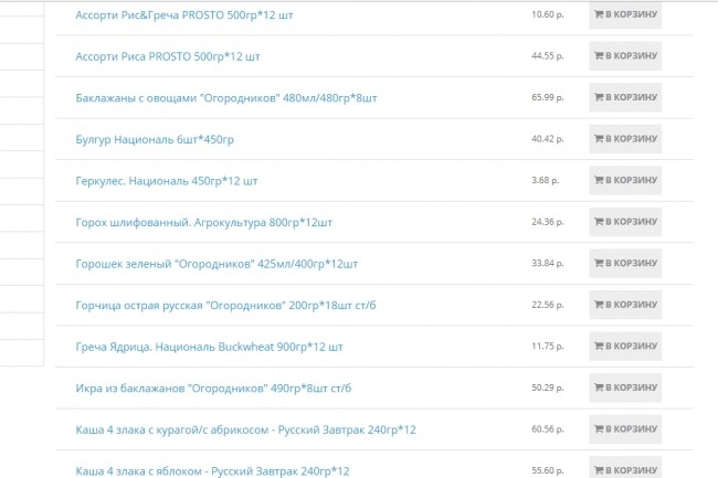 Установлю и настрою интернет-магазин на OpenCart за 1 день 25 - kwork.ru