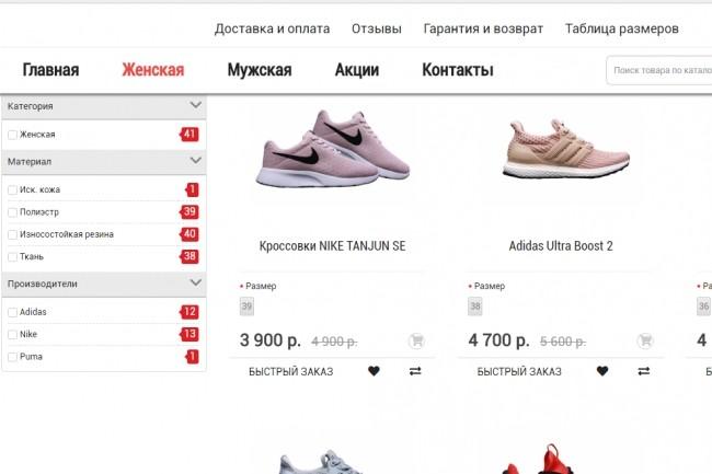 Установлю и настрою интернет-магазин на OpenCart за 1 день 24 - kwork.ru