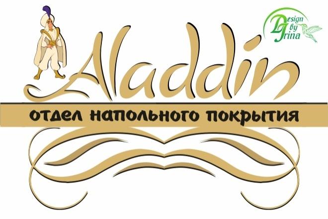 Дизайн логотипа 28 - kwork.ru