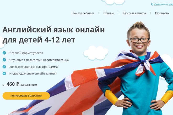 Скопирую Landing page, одностраничный сайт и установлю редактор 33 - kwork.ru