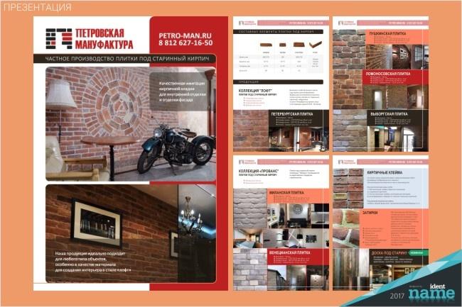 Концепт-дизайн, шаблон презентации 14 - kwork.ru