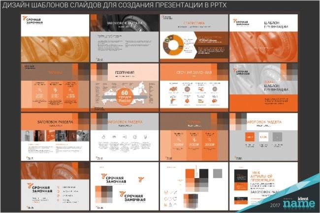 Концепт-дизайн, шаблон презентации 13 - kwork.ru