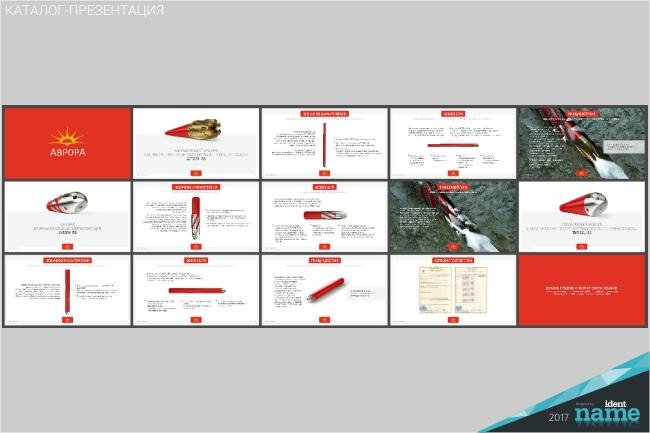 Концепт-дизайн, шаблон презентации 12 - kwork.ru