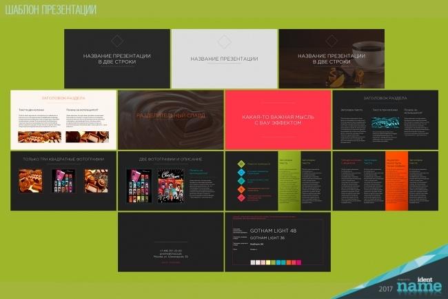 Концепт-дизайн, шаблон презентации 8 - kwork.ru