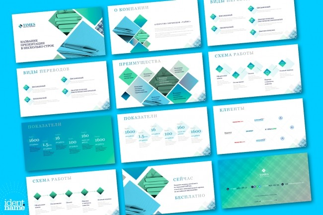 Концепт-дизайн, шаблон презентации 7 - kwork.ru