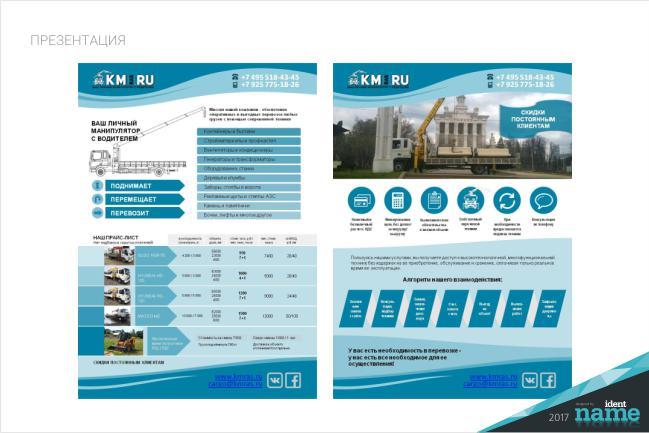 Концепт-дизайн, шаблон презентации 15 - kwork.ru