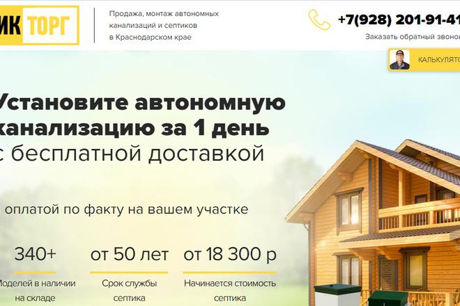 Качественная копия лендинга с установкой панели редактора 3 - kwork.ru