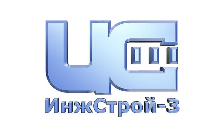 Создам объёмный логотип по эскизу 12 - kwork.ru
