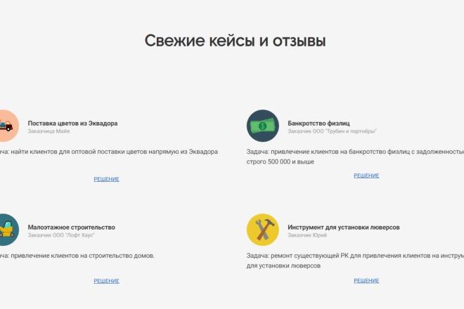 Platforma LP Creatium Сайт под ключ 16 - kwork.ru