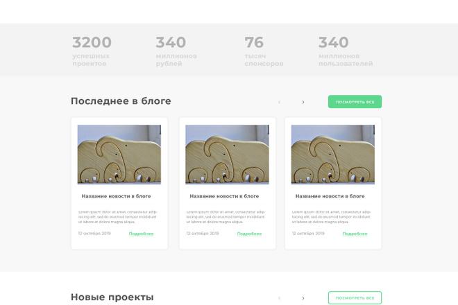 Дизайн одного блока Вашего сайта в PSD 73 - kwork.ru
