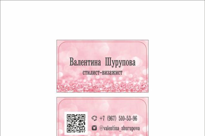 Создам флаер 28 - kwork.ru
