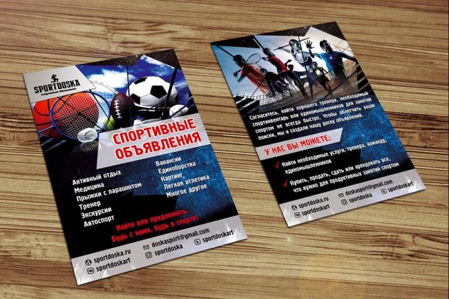 Разработаю дизайн флаера, листовки 18 - kwork.ru