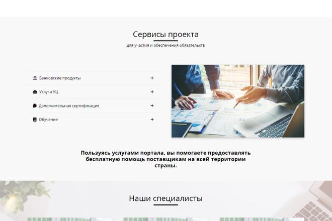 Создание красивого адаптивного лендинга на Вордпресс 32 - kwork.ru